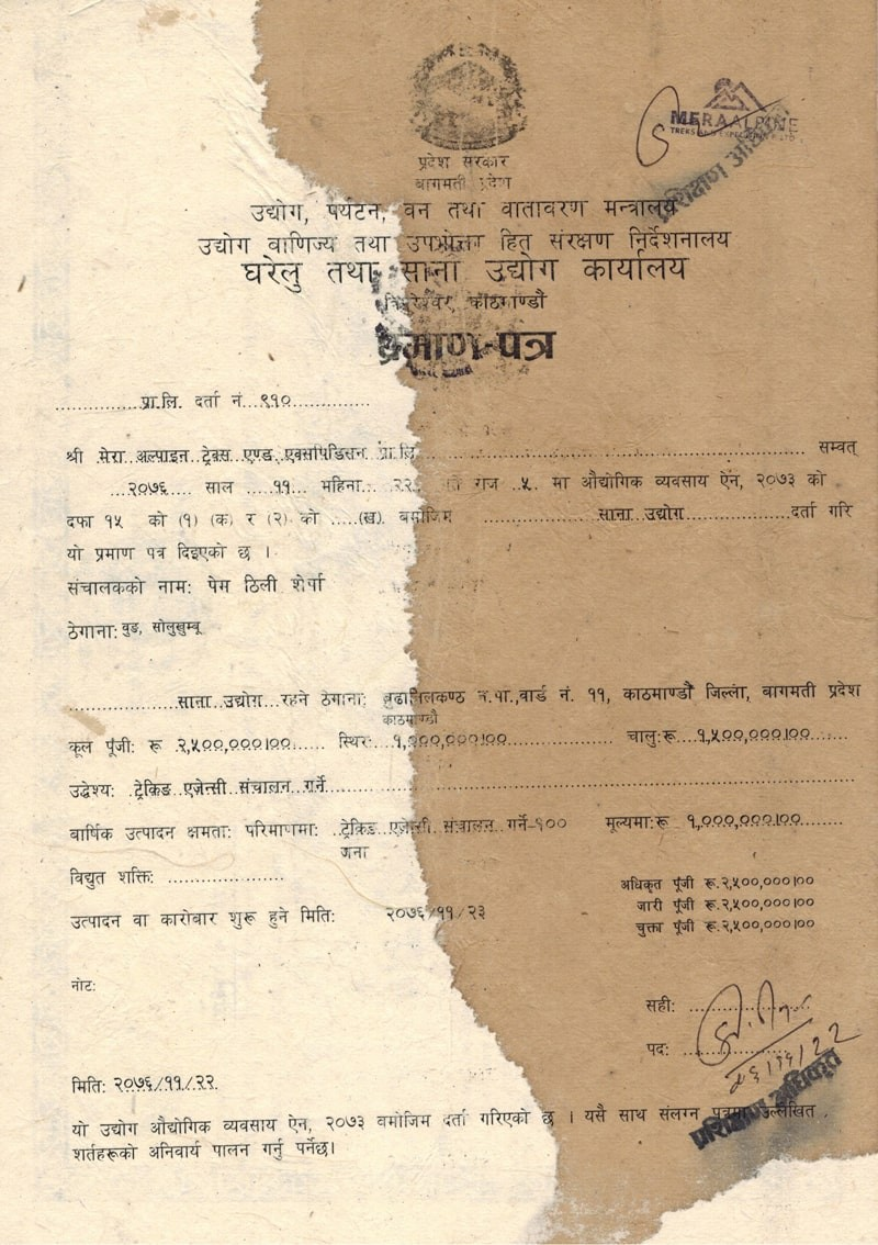 Certificate of Department of Domestic Small Industry