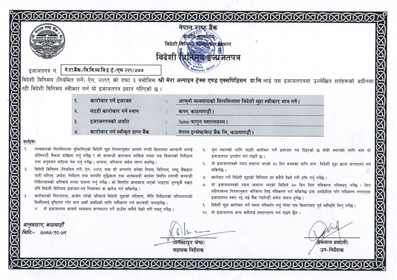 Nepal Rastra Bank Licence
